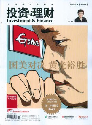 投资与理财2010年9月第2期