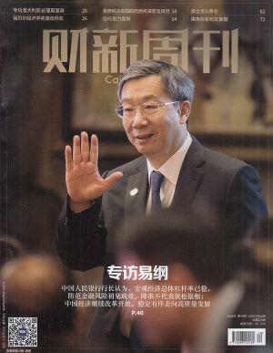 财新周刊2018年10月第3期