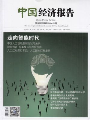 中国经济报告2018年10月期