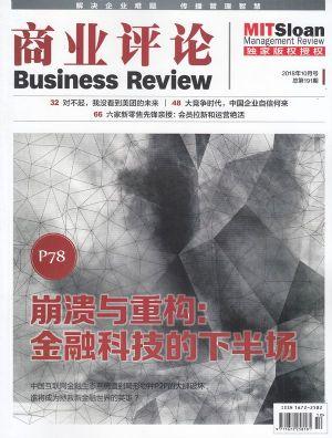 商业评论2018年10月期
