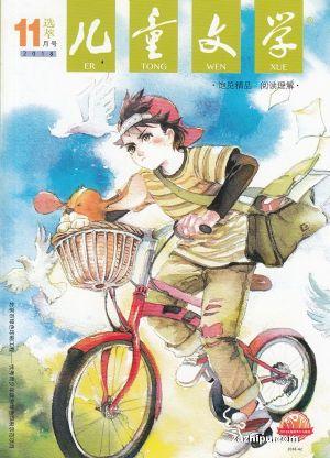 儿童文学(少年版)2018年11月期2