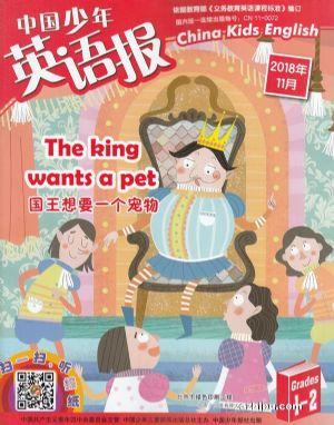 中国少年英语报一二年级版2018年11月期