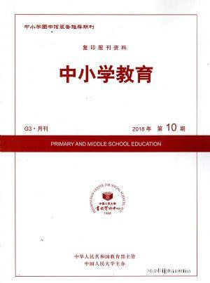 中小学教育2018年10月期