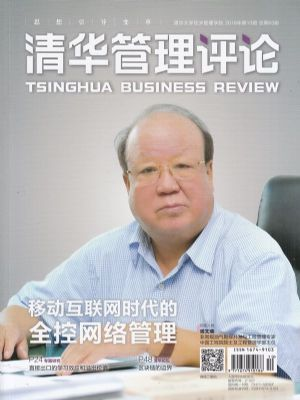 清华管理评论2018年10月期