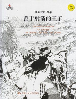 名著名画绘本黄版2018年11月期