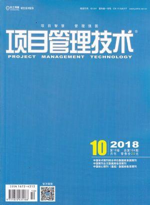 �目管理技�g2018年10月期