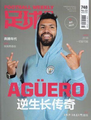 足球周刊2018年10月第2期