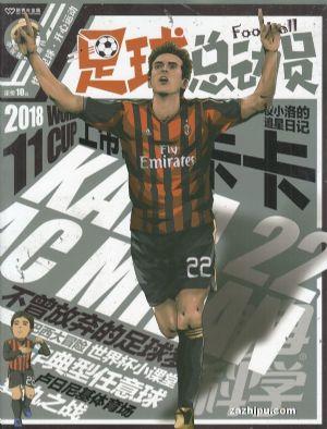 足球���T2018年11月期