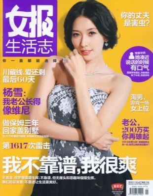 女报纪实版2010年11月期