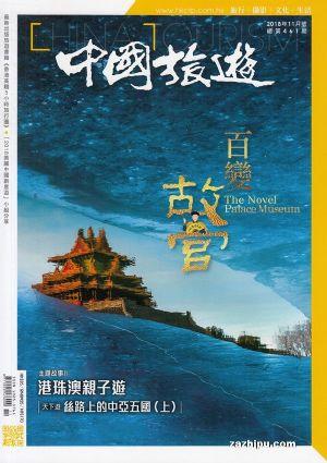 中国旅游2018年11月期