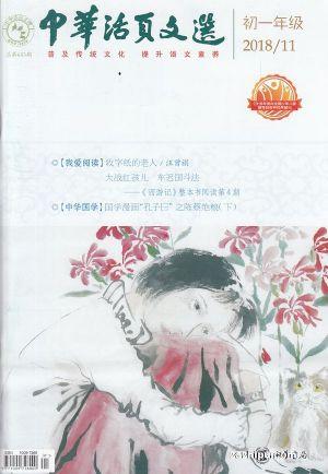 中华活页文选初一版2018年11月期
