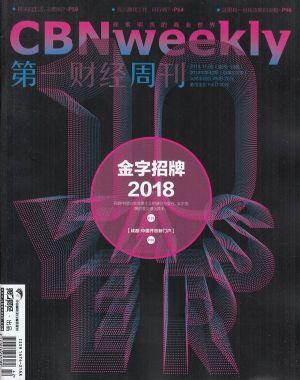 第一财经周刊2018年11月第1期