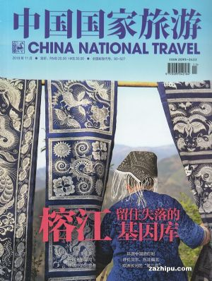 中国国家旅游2018年11月期