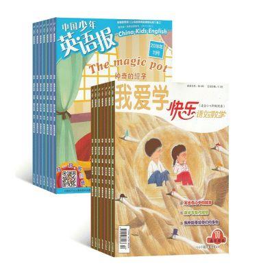 中国少年英语报五六年级版+快乐语文与数学(中高年级版)