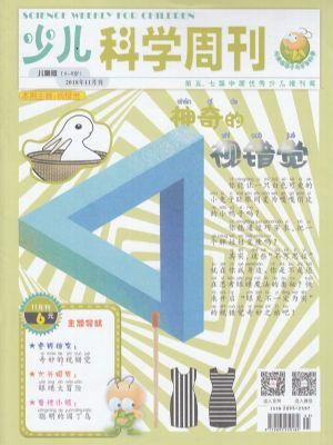 少儿科学周刊儿童版2018年11月期