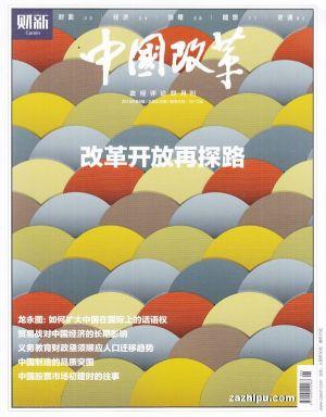 中国改革2018年11月期