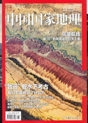 中国国家地理2018年11月期