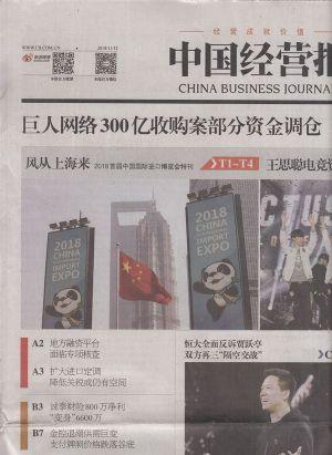 中国经营报2018年11月第2期