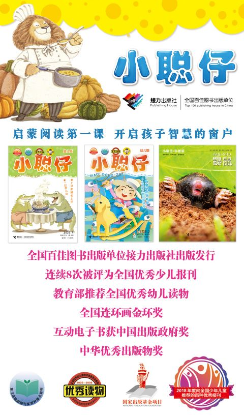 小聪仔幼儿版(1季度共3期)(杂志订阅)