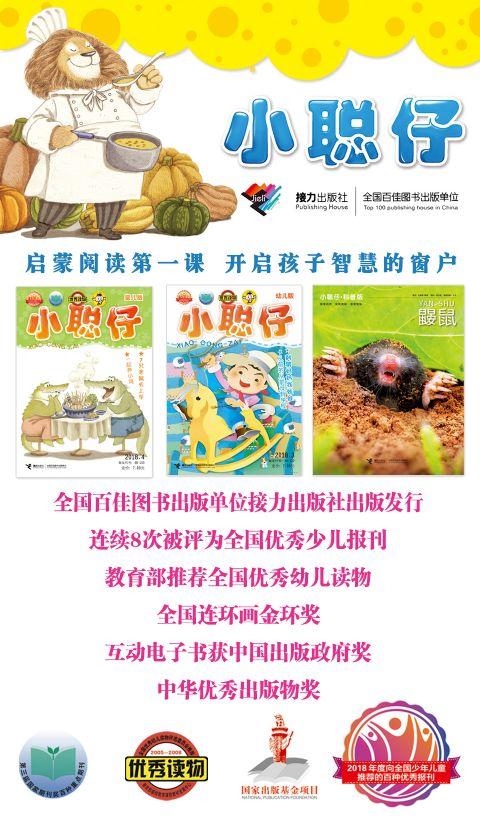 小聪仔自然科普版(半年共6期)(杂志订阅)
