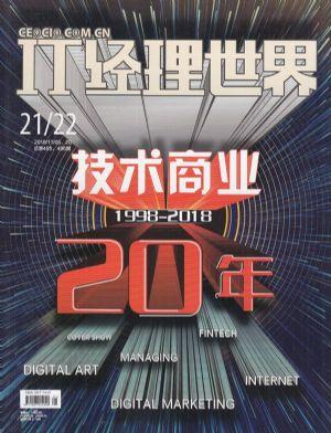IT经理世界2018年11.1-11.2期