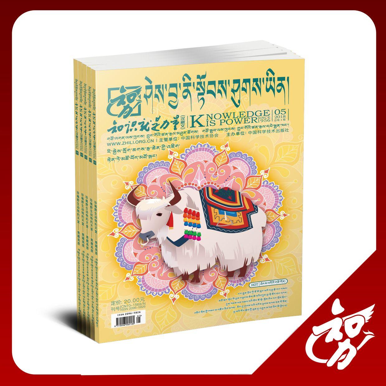 知识就是力量汉藏文版