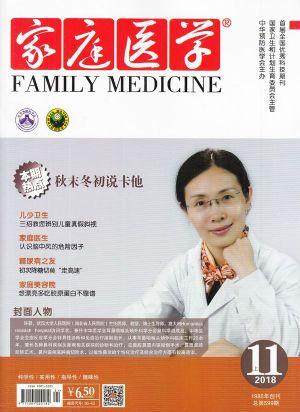 家庭医学2018年11月第1期
