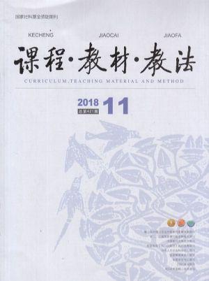 课程教材教法2018年11月期