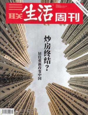 三联生活周刊2018年11月第2期