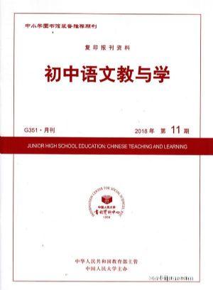 初中�Z文教�c�W2018年11月期