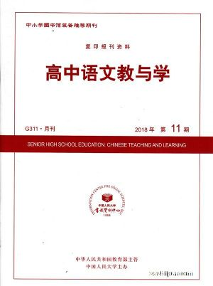 高中�Z文教�c�W2018年11月期
