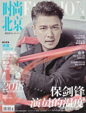 �r尚北京2018年11月期