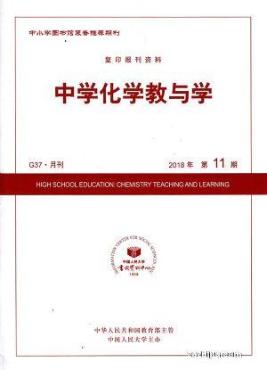 中�W化�W教�c�W2018年11月期