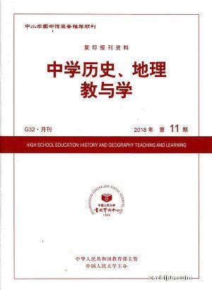 中�W�v史地理教�c�W2018年11月期