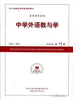 中�W外�Z教�c�W2018年11月期