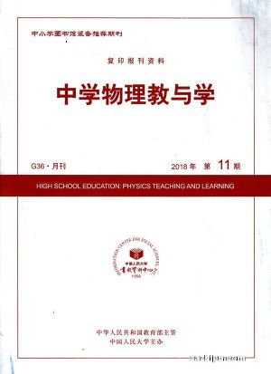 中�W物理教�c�W2018年11月期