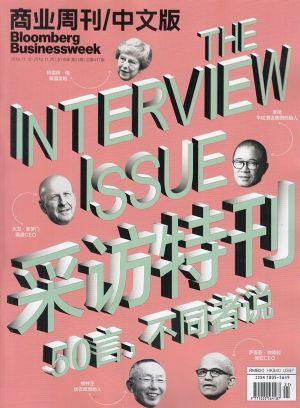 商�I周刊中文版2018年11月第2期