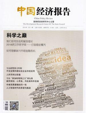 中国经济报告2018年11月期