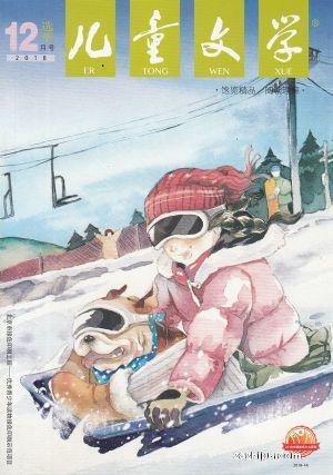 儿童文学(少年版)2018年12月期2