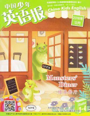 中国少年英语报三四年级版2018年12月期