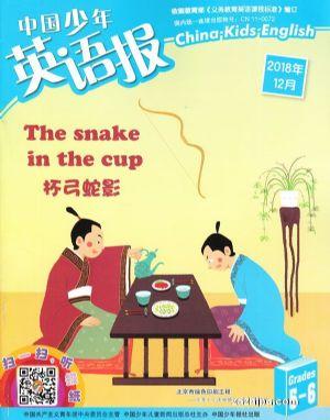 中国少年英语报五六年级版2018年12月期