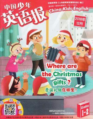 中国少年英语报一二年级版2018年12月期