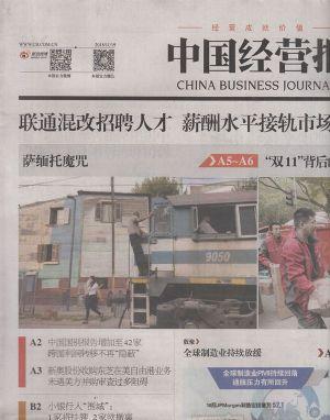 中国经营报2018年11月第3期
