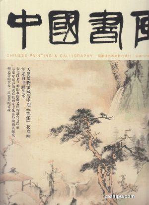 中国书画2018年11月期