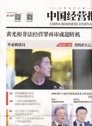 中国经营报2018年11月第4期