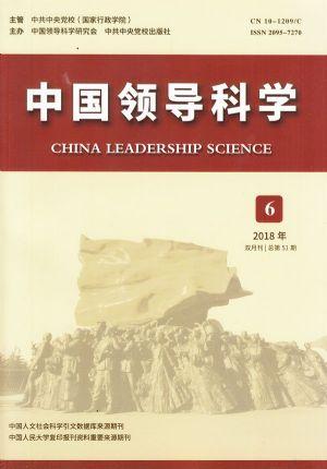 中国领导科学2018年11月期