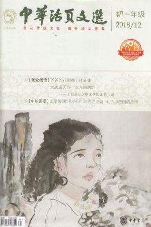中华活页文选初一版2018年12月期