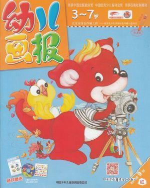 幼儿画报(双月刊)(1年共6期)(杂志订阅)