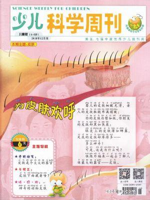 少儿科学周刊儿童版2018年12月期