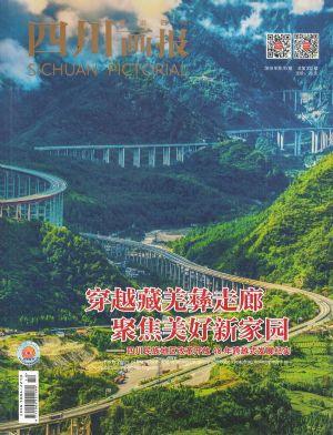 四川画报2018年10月期